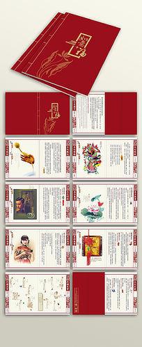 中国古典风格产品画册