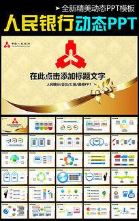 中国人民银行计划总结PPT模板