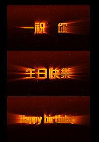 祝你生日快乐滚动字体视频