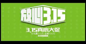 315消费者权益日海报高清PSD素材