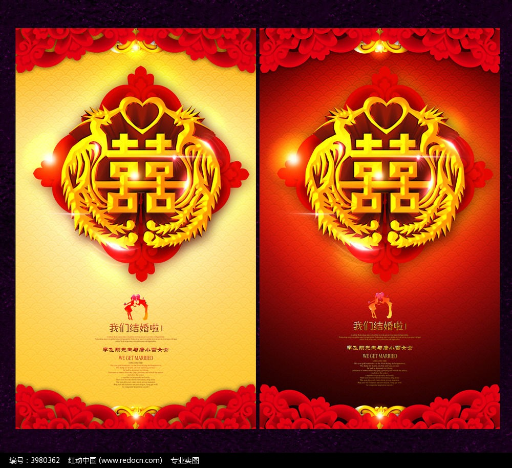 创意婚礼海报_海报设计/宣传单/广告牌图片素材