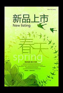 春天新品宣传海报设计