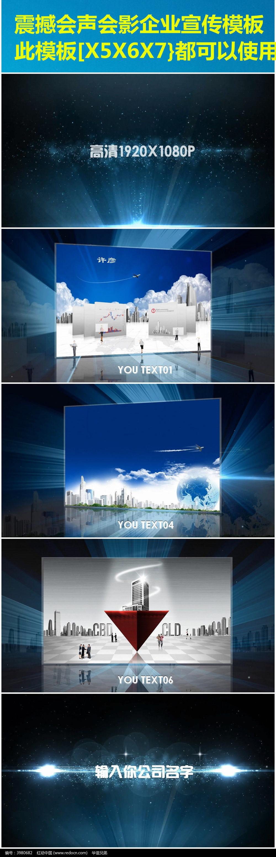 会声会影x5模板商务科技宣传片头