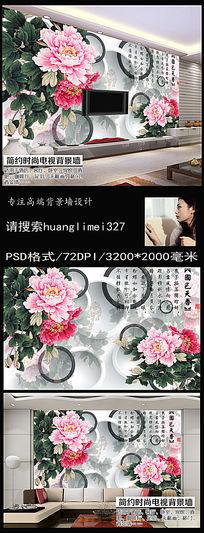 客厅国色天香牡丹花电视背景墙