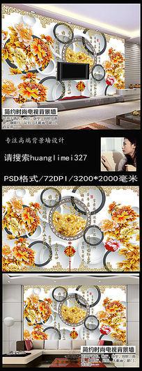 客厅金色牡丹花3D电视背景墙
