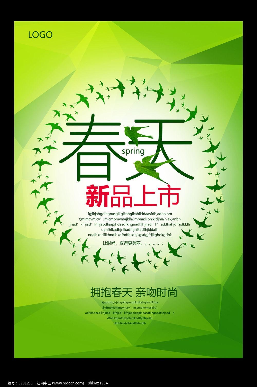 绿色春天新品上市海报设计