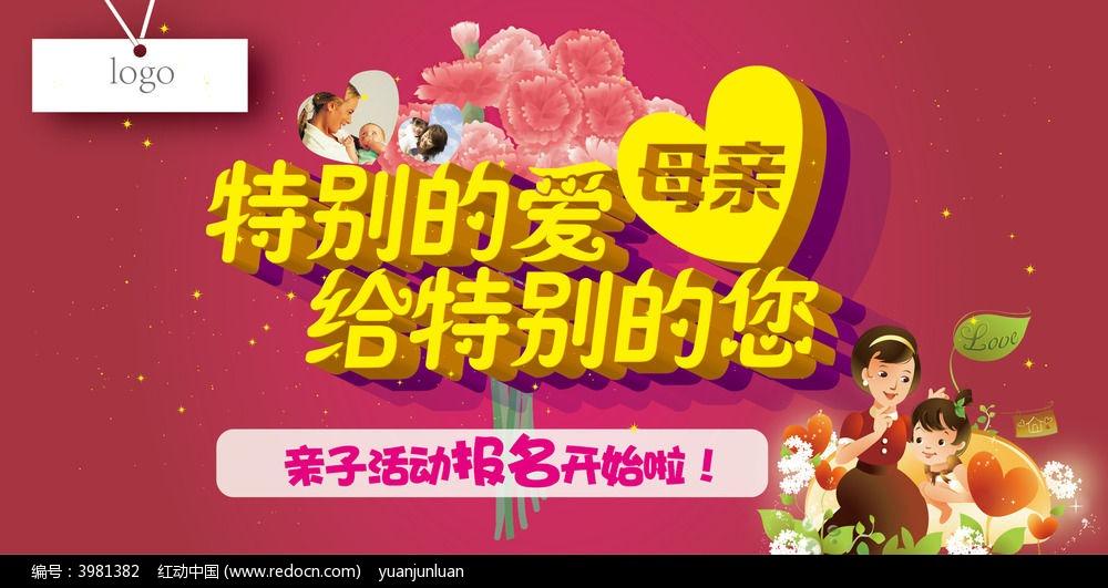 标签:感恩母亲节 母亲节海报 母亲节促销设计 母亲节吊旗 超市 商场