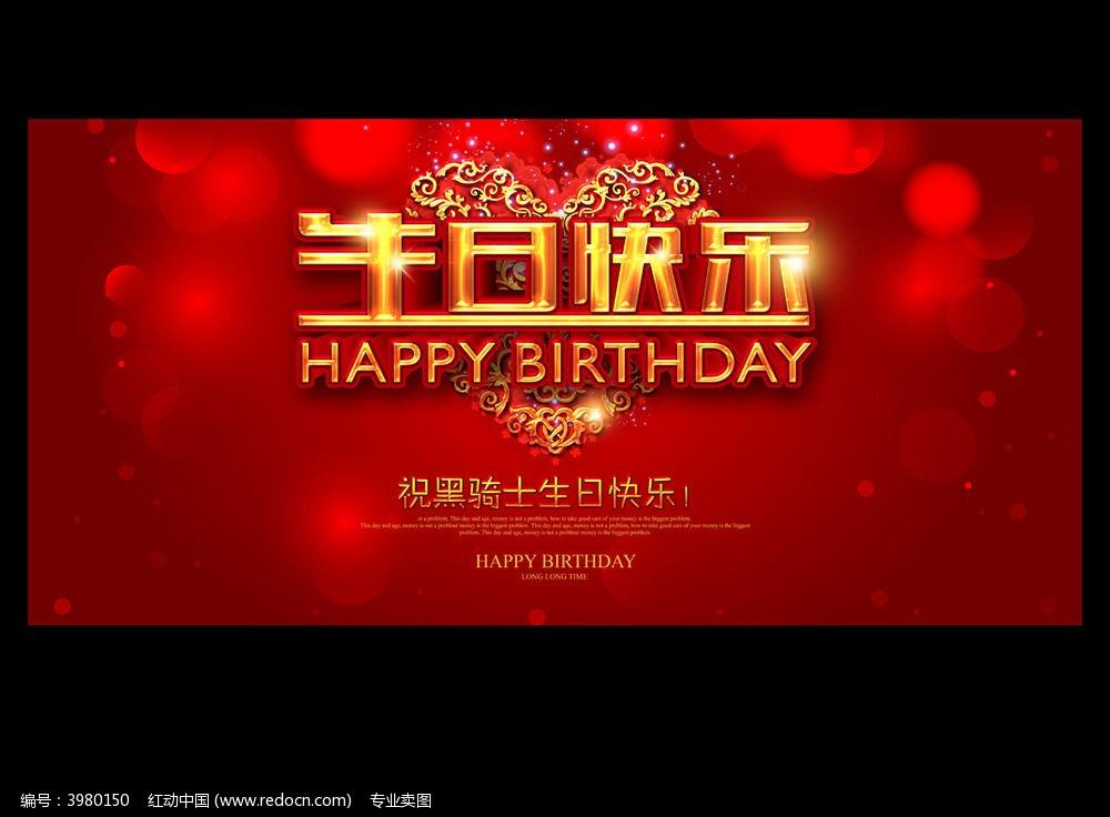 9款 生日快乐海报背景图片