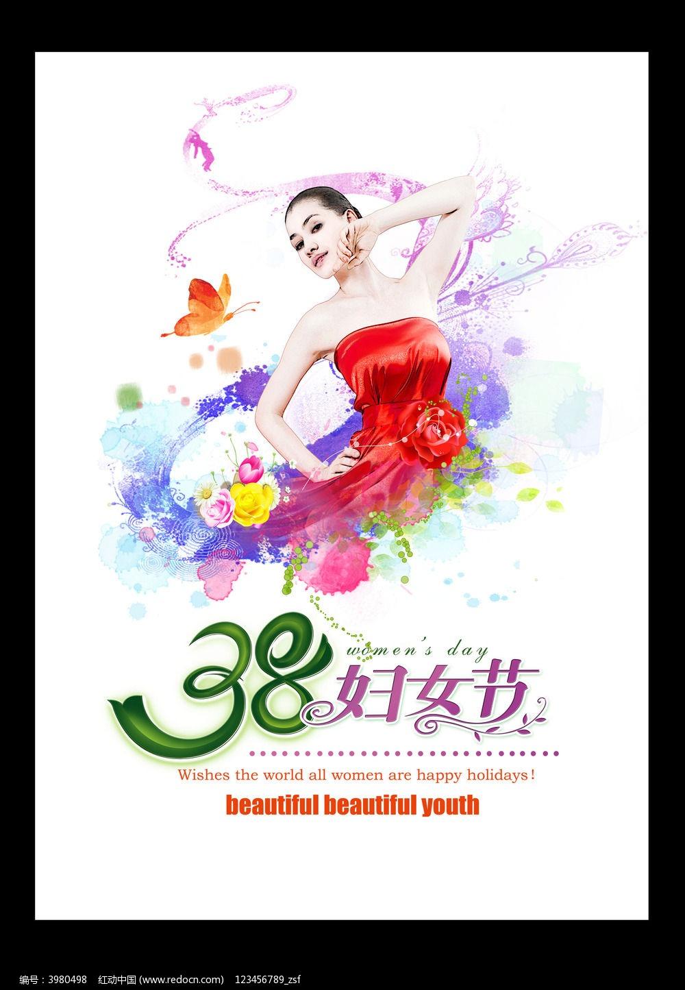 手绘风格三八妇女节海报设计