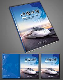 中国铁路画册封面