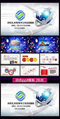 中国移动通信4G中国风动态PPT模板