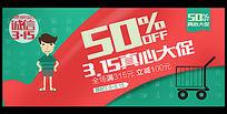 315消费者权益日促销海报PSD素材