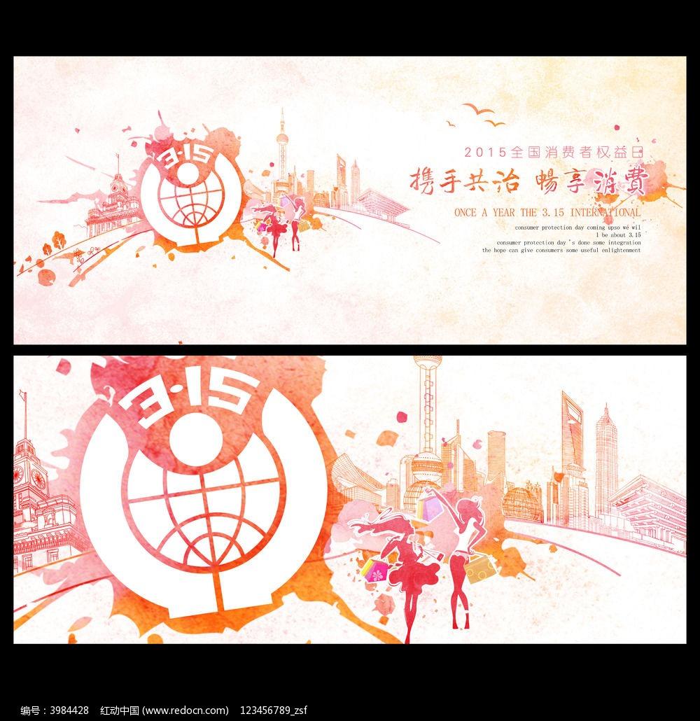 3.15消费者权益日海报设计