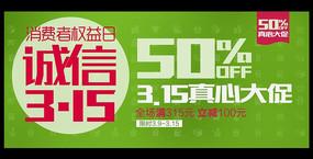 315消费者权益日活动促销海报素材