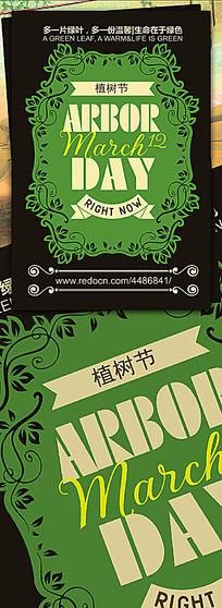 3月12日植树节公益海报模版