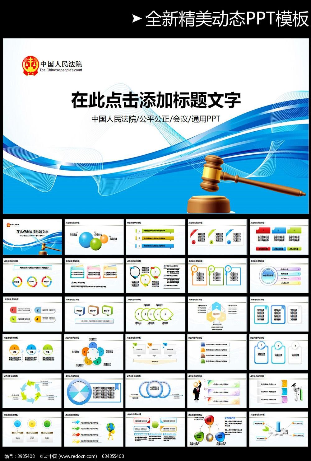 大气人民法院法庭动态ppt模板背景