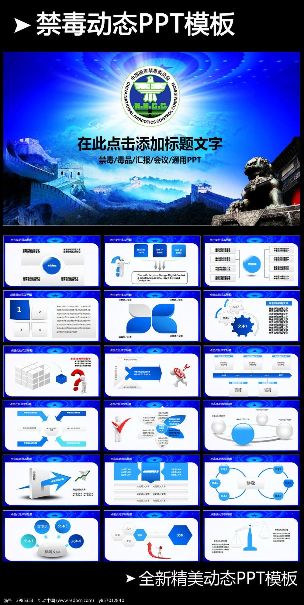 PPT模板 PPT图表 动态PPT 会议 报告 座谈 交流 表彰 工作 总结 计划