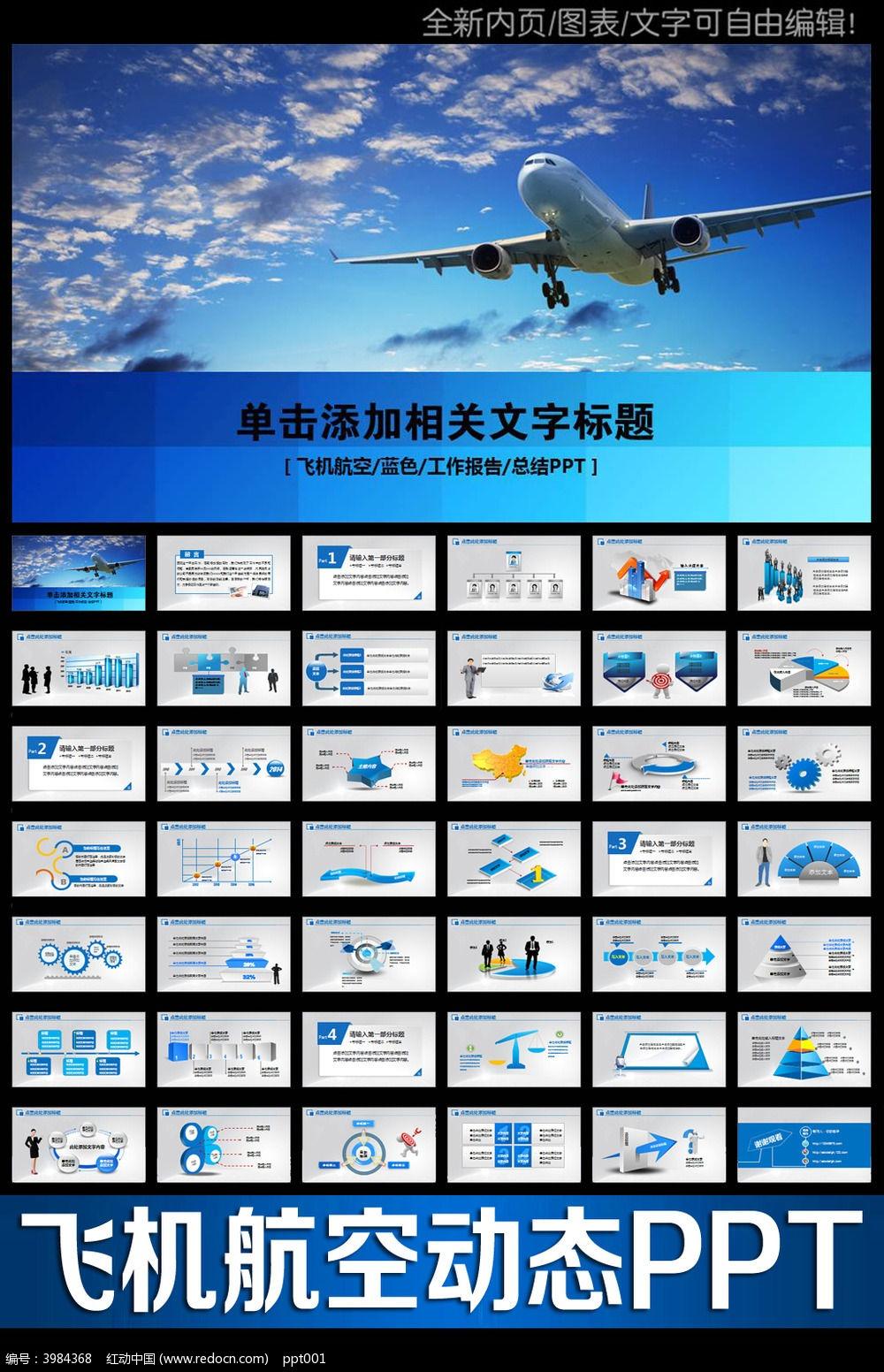 航空公司民航局南航机场ppt_ppt模板/ppt背景图片图片