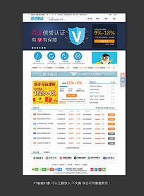 互联网金融P2P网站首页 PSD