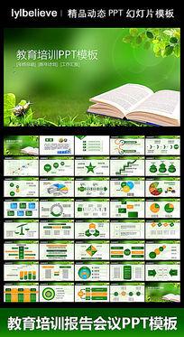 教育教学培训讲座动态PPT模板
