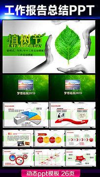 绿色环保植树节动态幻灯片PPT模板