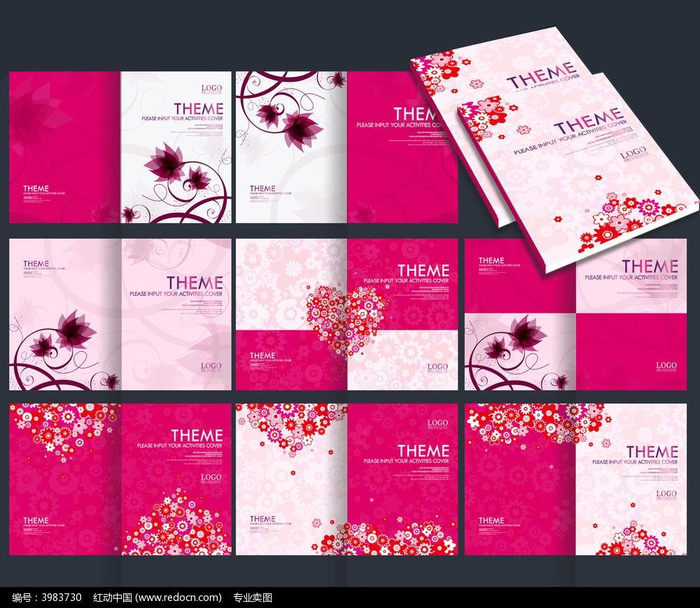 美容画册封面设计图片
