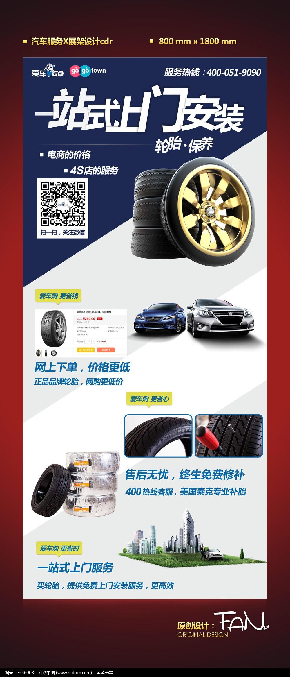 汽车轮胎保养X展架高清图片