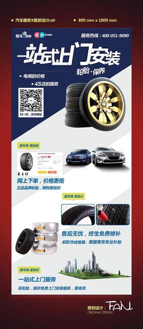 汽车轮胎保养X展架