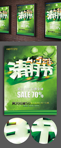 清明节春季促销宣传海报设计