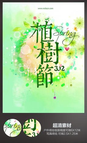 清新植树节宣传海报