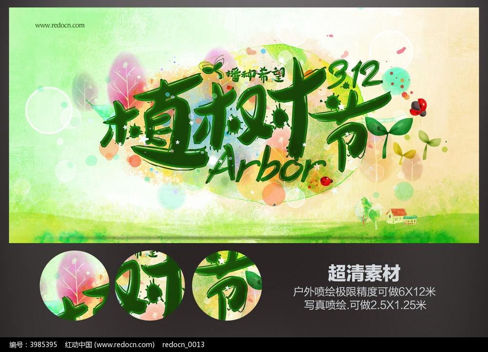 植树节 植树节海报 环保海报 公益宣传海报 海报设计 种树 植绿 春天图片