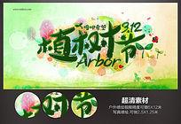 手绘绿色植树节公益海报