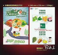 蔬菜代购活动DM单设计 PSD