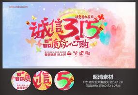 水彩诚信315放心购宣传海报模版