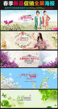 12款 淘宝夏季女装促销海报设计PSD下载