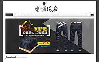淘宝网牛仔裤促销海报