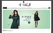 9款 淘宝夏季服装促销活动海报PSD下载