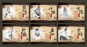 中国风古代名医展板模版