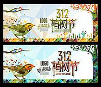 312几何小鸟植树节海报设计