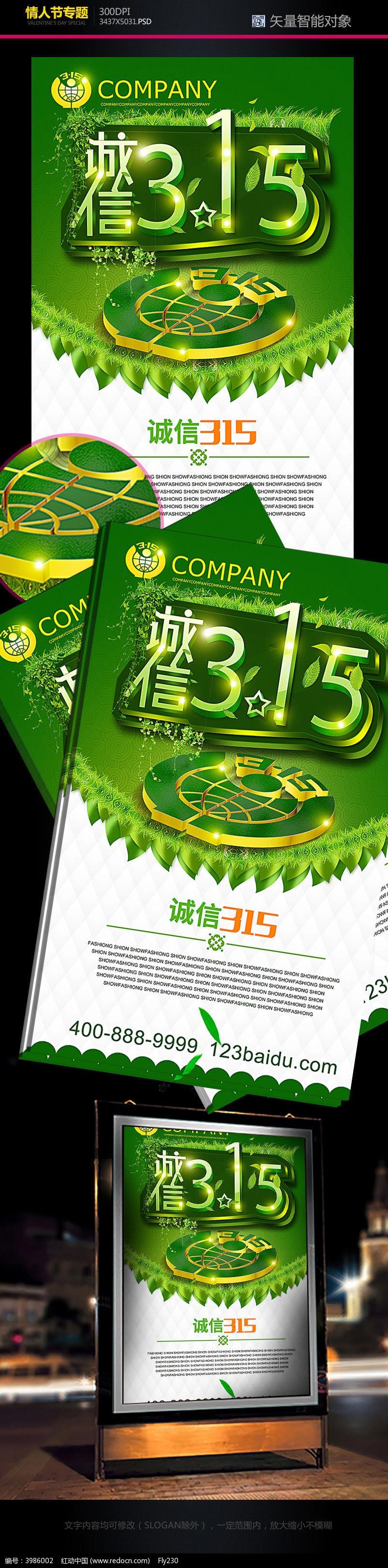 315海报设计模板 315活动广告
