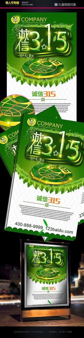 诚信315海报设计模板