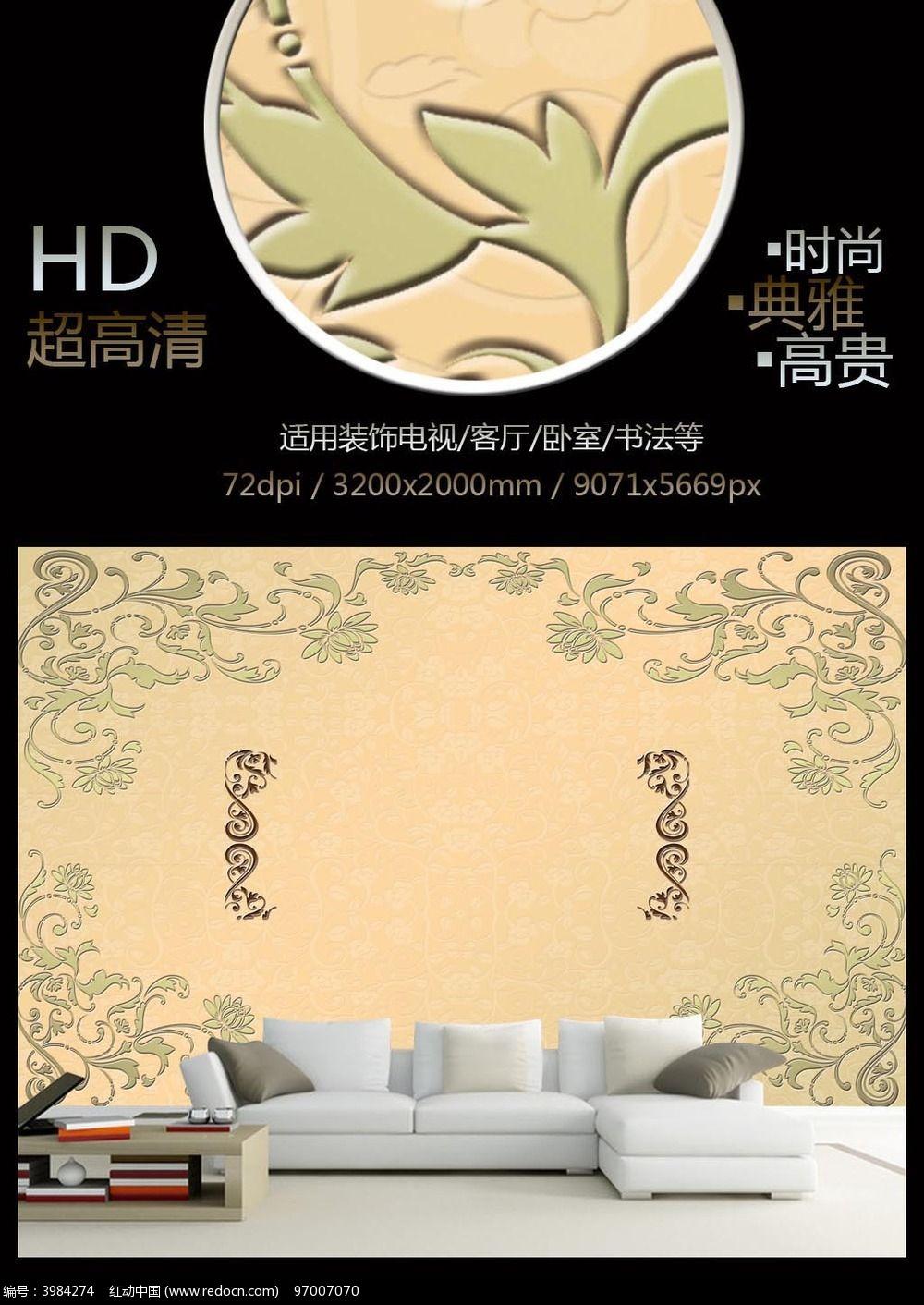 简约欧式花纹浮雕电视背景墙