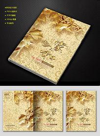 金色木雕装饰公司画册封面设计