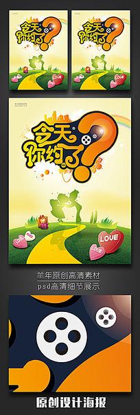 今天你约了情人节创意海报设计