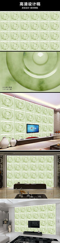 立体翡翠底纹瓷砖背景墙