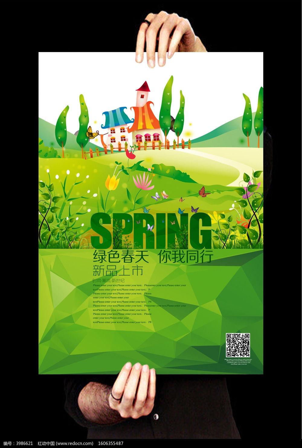 绿色创意春天海报设计