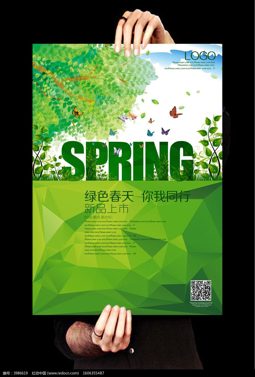 绿色创意春天海报设计模版图片