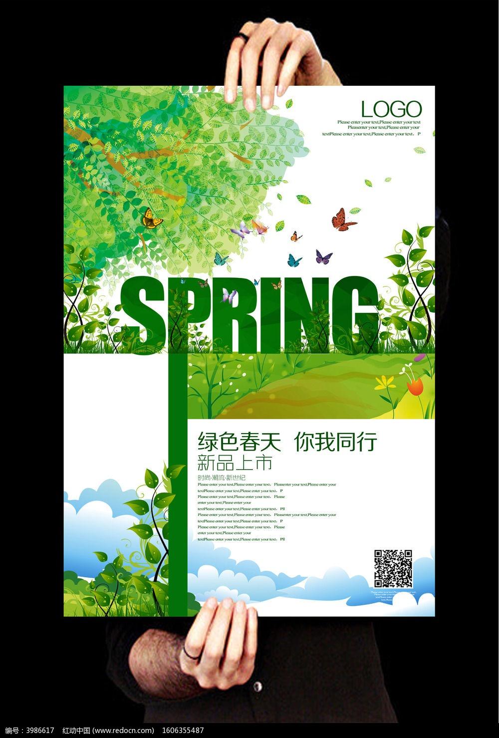 绿色创意春天主题海报设计图片