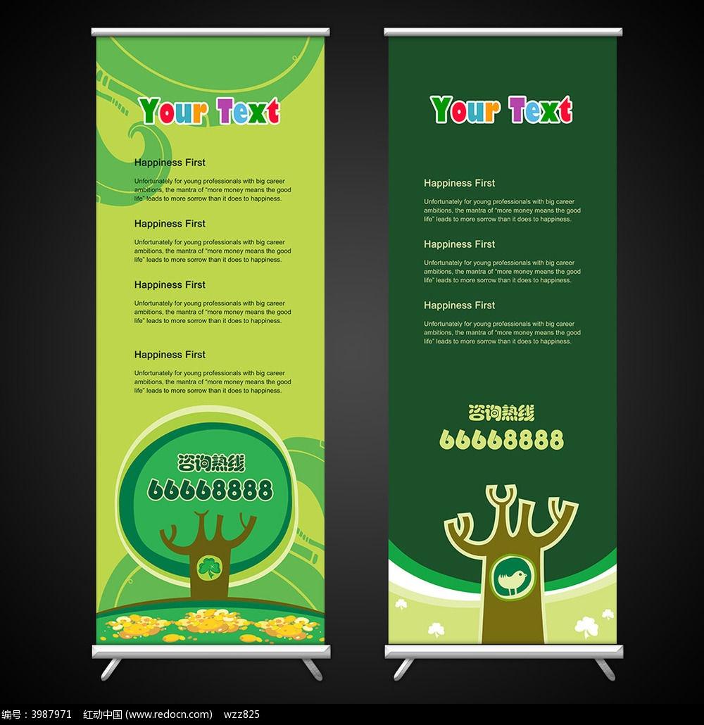 海报设计/宣传单/广告牌 x展架|易拉宝背景 绿色卡通创意易拉宝模版