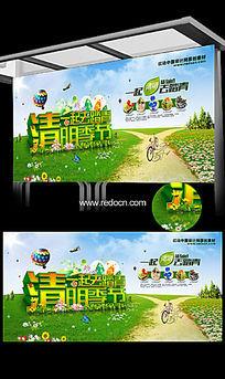 清明节踏青海报模版